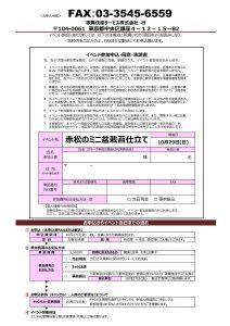 歌舞伎座10月29日(日)針金で枝の形を整える 赤松のミニ盆栽 苔仕立て申込書